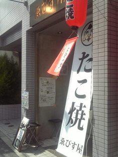 Takoyaki_001_2